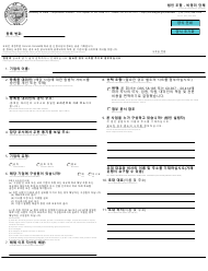 """Articles of Incorporation - Nonprofit"" - Oregon (English/Korean)"