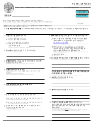 """Articles of Organization - Limited Liability Company"" - Oregon (English/Korean)"