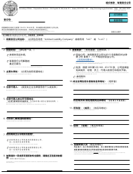 """Articles of Organization - Limited Liability Company"" - Oregon (English/Chinese)"