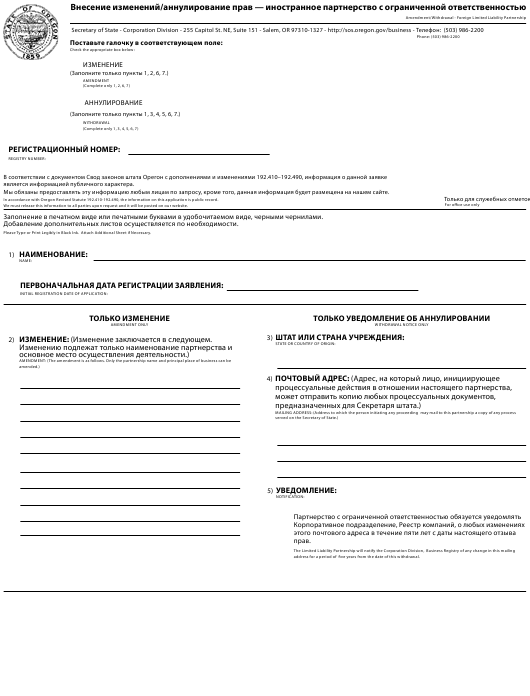 """""""Amendment/Withdrawal - Foreign Limited Liability Partnership"""" - Oregon (English/Russian) Download Pdf"""