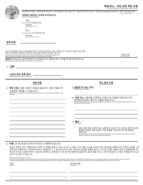 """Amendment/Withdrawal - Foreign Limited Liability Partnership"" - Oregon (English/Korean) Download Pdf"