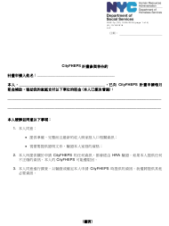 """Form DSS-7P """"Cityfheps Program Participant Agreement"""" - New York City (Chinese)"""