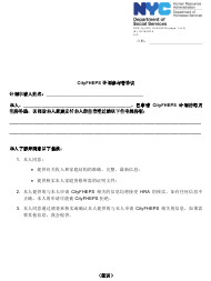 """Form DSS-7P """"Cityfheps Program Participant Agreement"""" - New York City (Chinese Simplified)"""