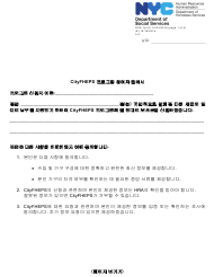 "Form DSS-7P ""Cityfheps Program Participant Agreement"" - New York City (Korean)"
