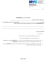 "Form DSS-7P ""Cityfheps Program Participant Agreement"" - New York City (Arabic)"