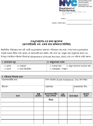 """Form DSS-7Q """"Application for Cityfheps (Apartments and Single Room Occupancy Units)"""" - New York City (Bengali)"""