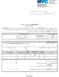 "Form DSS-7O ""Application for Cityfheps (Rooms Only)"" - New York City (Urdu)"