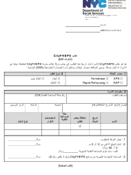 """Form DSS-7O """"Application for Cityfheps (Rooms Only)"""" - New York City (Arabic)"""