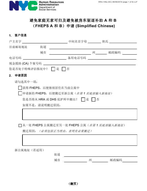 Form HRA-146A  Printable Pdf