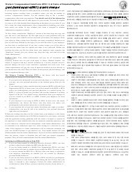 "Form DWC1 ""Workers' Compensation Claim Form"" - California (English/Korean)"