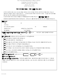 """Form PA-7K """"Access to Services in Your Language: Complaint Form"""" - New York (Korean)"""