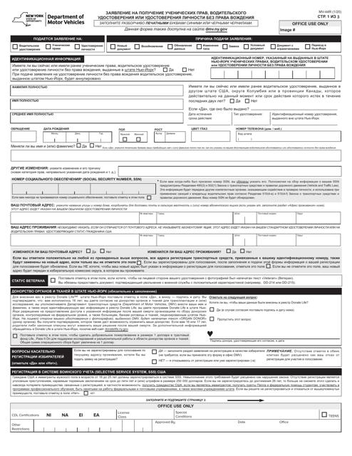 Form MV-44R Printable Pdf