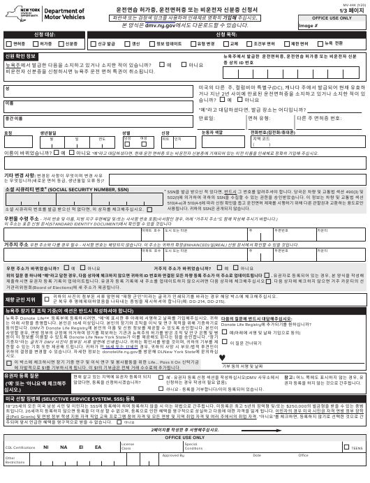 Form MV-44K Printable Pdf