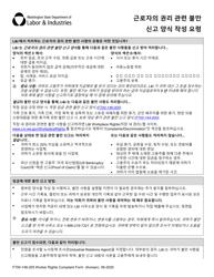 "Form F700-148-255 ""Worker Rights Complaint Form"" - Washington (Korean)"