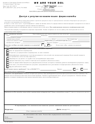 "Form LA1R ""Access to Services in Your Language: Complaint Form"" - New York (Russian)"