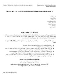 """Form MC355 """"Medi-Cal Request for Information"""" - California (Farsi)"""