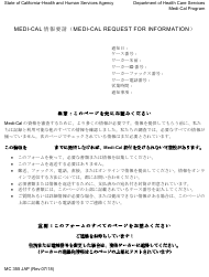 """Form MC355 """"Medi-Cal Request for Information"""" - California (Japanese)"""