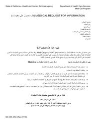 "Form MC355 ""Medi-Cal Request for Information"" - California (Arabic)"