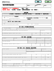 """DLSE WCA Form 1 """"Initial Report or Claim"""" - California (Chinese)"""