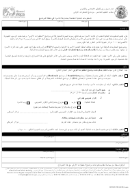 """Form MO500-3126 """"Financial Information for Family Cost Participation"""" - Missouri (Arabic)"""