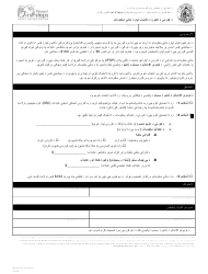 """Form MO500-3126 """"Financial Information for Family Cost Participation"""" - Missouri (Pashto)"""