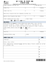 """DSHS Form 14-416 """"Eligibility Review for Long Term Services and Supports"""" - Washington (Korean)"""