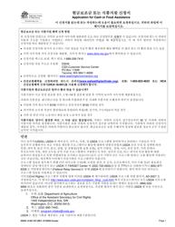 """DSHS Form 14-001 """"Application for Cash or Food Assistance"""" - Washington (Korean)"""