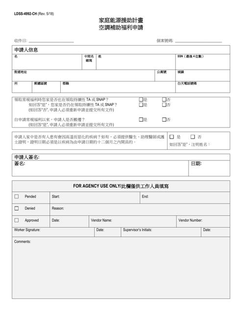 Form LDSS-4992 Printable Pdf
