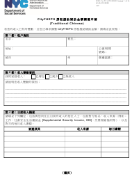 """Form DSS-7S """"Request for a Modification to Your Cityfheps Rental Assistance Supplement Amount"""" - New York City (Chinese)"""