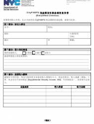 """Form DSS-7S """"Request for a Modification to Your Cityfheps Rental Assistance Supplement Amount"""" - New York City (Chinese Simplified)"""