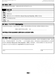 """Form DSS-7S """"Request for a Modification to Your Cityfheps Rental Assistance Supplement Amount"""" - New York City (Chinese Simplified), Page 2"""