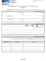 """Form DSS-7S """"Request for a Modification to Your Cityfheps Rental Assistance Supplement Amount"""" - New York City (Arabic)"""