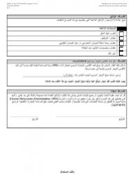 """Form DSS-7S """"Request for a Modification to Your Cityfheps Rental Assistance Supplement Amount"""" - New York City (Arabic), Page 2"""