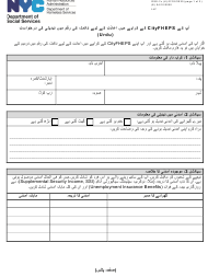 """Form DSS-7S """"Request for a Modification to Your Cityfheps Rental Assistance Supplement Amount"""" - New York City (Urdu)"""