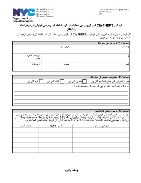 Form DSS-7S Printable Pdf