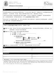 """Form MO500-3126 """"Financial Information for Family Cost Participation"""" - Missouri (Chinese)"""