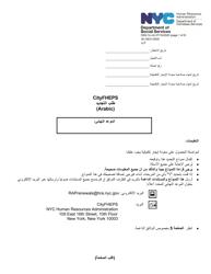 "Form DSS-7E ""Cityfheps Renewal Request"" - New York City (Arabic)"