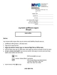 "Form DSS-7E ""Cityfheps Renewal Request"" - New York City (Bengali)"
