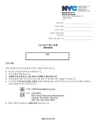 "Form DSS-7E ""Cityfheps Renewal Request"" - New York City (Korean)"