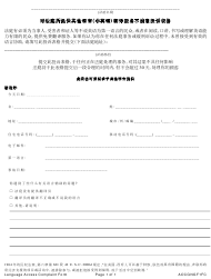 """Form AOC GNGF1FC """"Language Access to Court Services Complaint Form"""" - Arizona (Chinese)"""