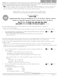 """Form 11168 """"Supplemental Plea Form for Eluding (N.j.s.a. 2c:29-2b) or Theft of a Motor Vehicle or Unlawful Taking of a Motor Vehicle (N.j.s.a. 2c:20-2.1)"""" - New Jersey (English/Korean)"""