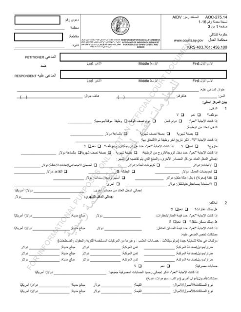 Form AOC-275.14  Printable Pdf