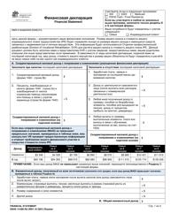 "DSHS Form 14-068 ""Financial Statement"" - Washington (Russian)"