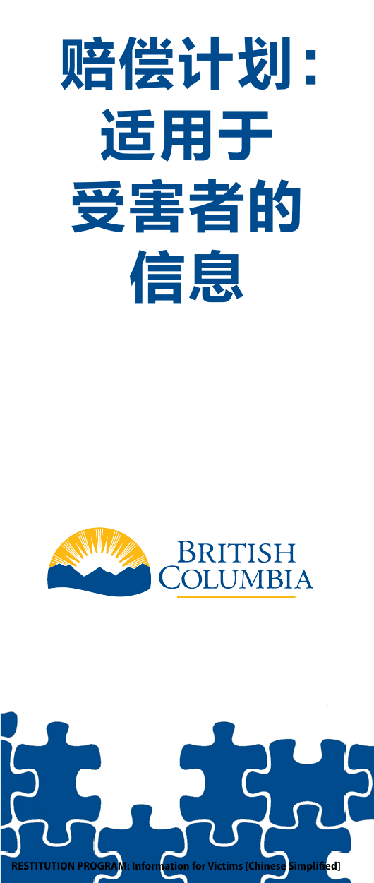 """Restitution Program Application Form for Victims"" - British Columbia, Canada (English/Chinese Simplified) Download Pdf"