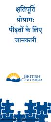 """Restitution Program Application Form for Victims"" - British Columbia, Canada (English/Hindi)"