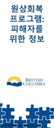 """Restitution Program Application Form for Victims"" - British Columbia, Canada (English/Korean)"