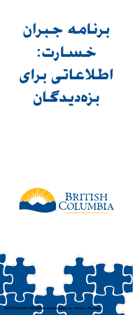 """""""Restitution Program Application Form for Victims"""" - British Columbia, Canada (English/Persian)"""