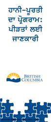 """Restitution Program Application Form for Victims"" - British Columbia, Canada (English/Punjabi)"