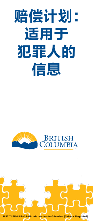 """""""Restitution Program Application Form for Offenders"""" - British Columbia, Canada (English/Chinese Simplified)"""