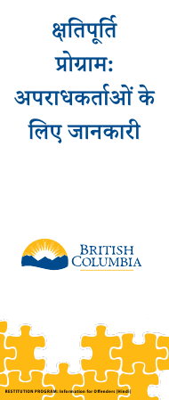 """""""Restitution Program Application Form for Offenders"""" - British Columbia, Canada (English/Hindi)"""